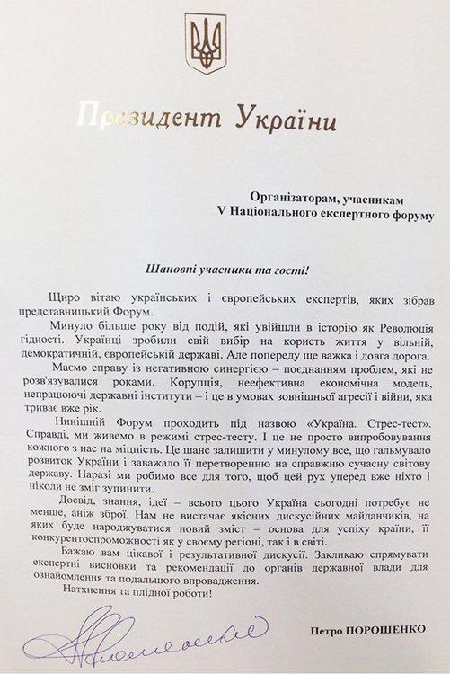 vitannia_poroshenko