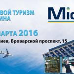 +800_500_MICE_2016_ru