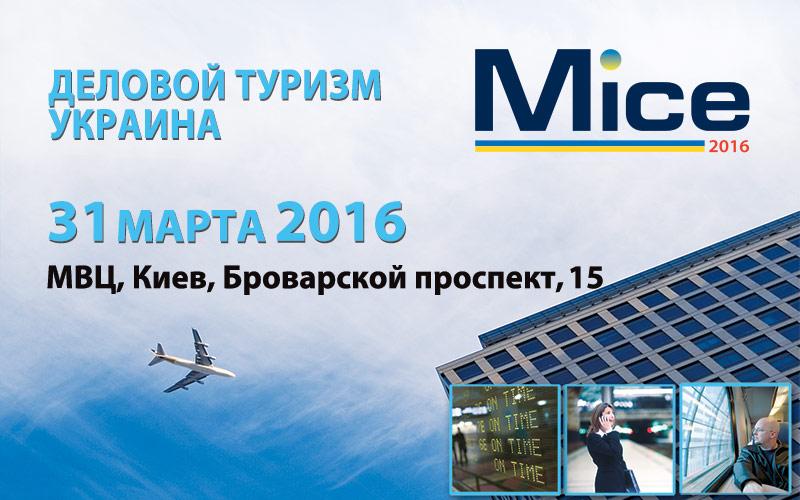 ХI Международная конференция «MICE Ukraine 2016: деловой туризм – Украина»