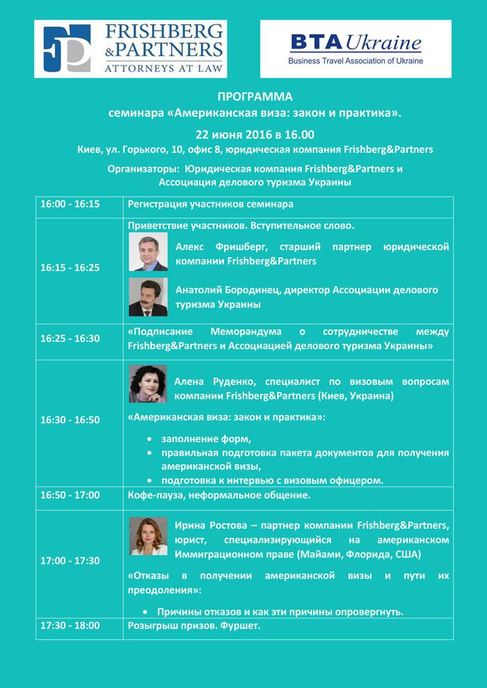 Программа-семинара-FP-BTA