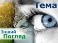 ukraine-radio-inshii-pogliad