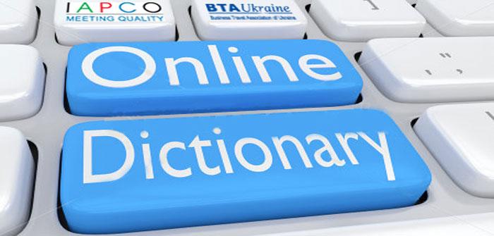 Словарь терминов на украинском языке