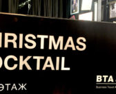 Рождественский коктейль BTA Ukraine