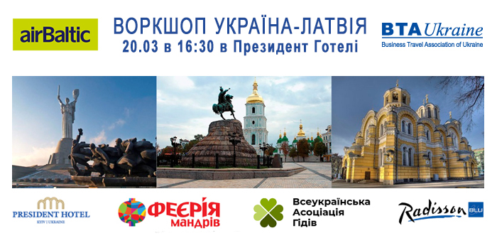 BTA Ukraine и AirBaltic приглашают на Воркшоп Украина — Латвия 20 марта