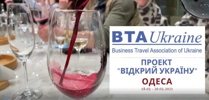 Видеоотчет. Инфотур в Одессу 18-20 марта 2021 года